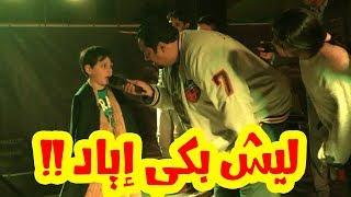 بكاء إياد المؤثر في رحلة الشاليه !!