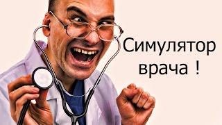 Симулятор врача !