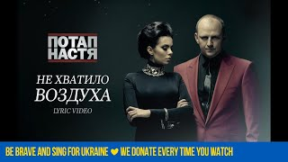 Потап и Настя - Не хватило воздуха (Lyric Video) mp3