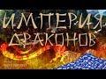 СКАМ   Империя Драконов   Обзор экономической игры ● (RUS)