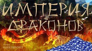 СКАМ | Империя Драконов | Обзор экономической игры ● (RUS)