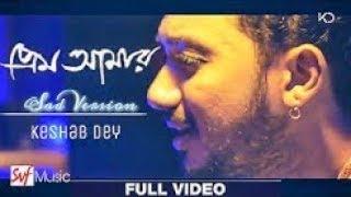 Prem Amar Keshab Dey Mp3 Song Download