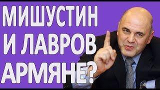ПРЕМЬЕР РФ МИХАИЛ МИШУСТИН - АРМЯНИН? #НОВОСТИ2019 #АРМЕНИЯ #РОССИЯ