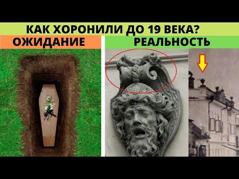 Кладбищ старше 200 лет нет? Как хоронили до 19 века?