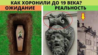 Кладбищ старше 200 лет нет ? Как хоронили до 19 века ?