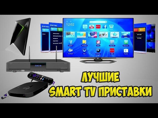 ЛУЧШИЕ SMART TV ПРИСТАВКИ 2019 ГОДА👍
