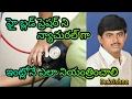 High blood pressure|Ayurvedic treatment|Home remedies|in telugu|by dr.krishna