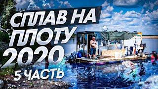 Сплав на плоту 2020 5 часть Рыбалка Неделя на реке Вятка 120 км на плоту