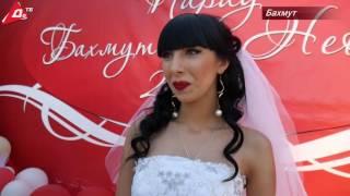 У Бахмуті провели парад наречених – Новини До ТеБе. Парад невест Артёмовск (Бахмут))