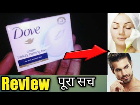 Dove (साबुन की सच्चाई) cream bathing bar review || Fairness bathing soap review || SG Support Mp3