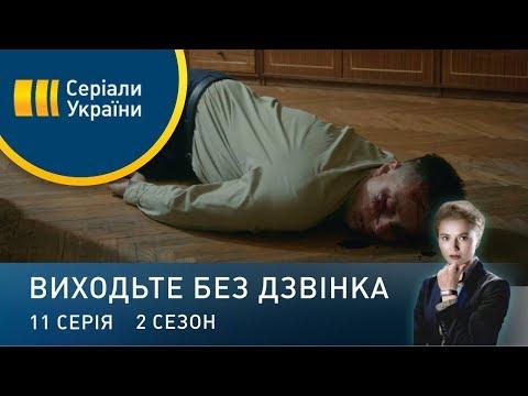 """Виходьте без дзвінка-2 (Серія 11. """"Помилки молодості"""")"""