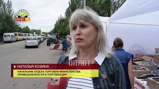 Ярмарка производителей ДНР