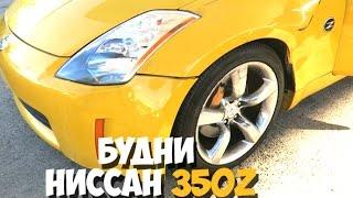 Приехал менять б/у Ниссан 350Z на новый. Трейд Ин