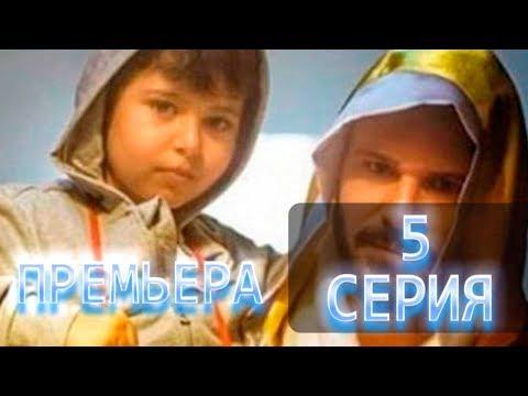 Чемпион / Sampiyon: 5 серия Озвучка, Турецкий Сериал 2019