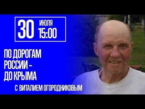 По дорогам России - до Крыма, с Виталием Огородниковым.