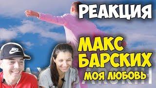 Макс Барских — Моя любовь КЛИП 2017 | Русские и иностранцы слушают и смотрят русскую музыку