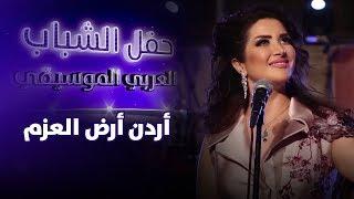 حفل الشباب العربي الموسيقي الفلهارموني - أردن أرض العزم