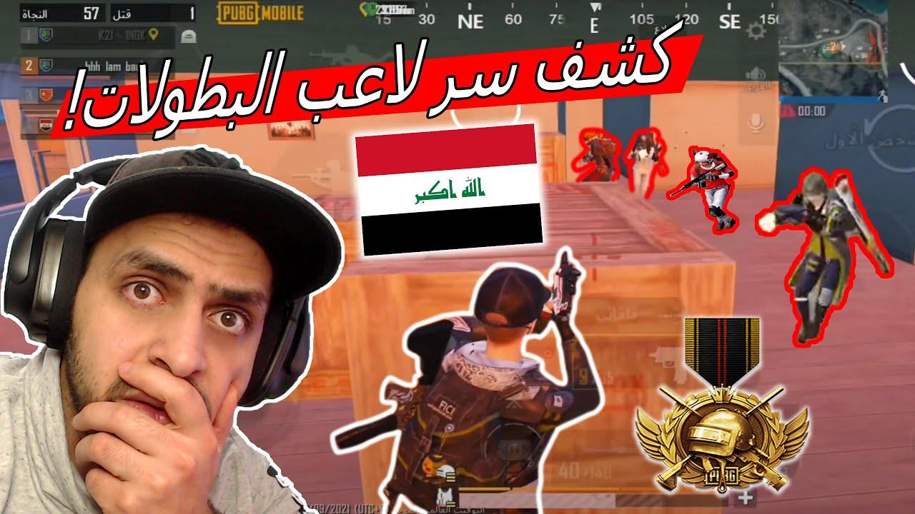 افضل محللين العالم بحاولو كشف سر لاعب البطولات العراقي فوكس ll ببجي موبايل .