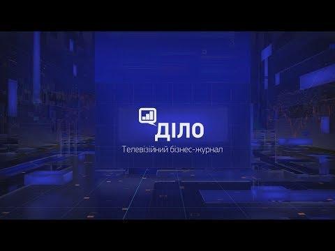Телеканал Z: Діло. Випуск 79 - 25.02.2020