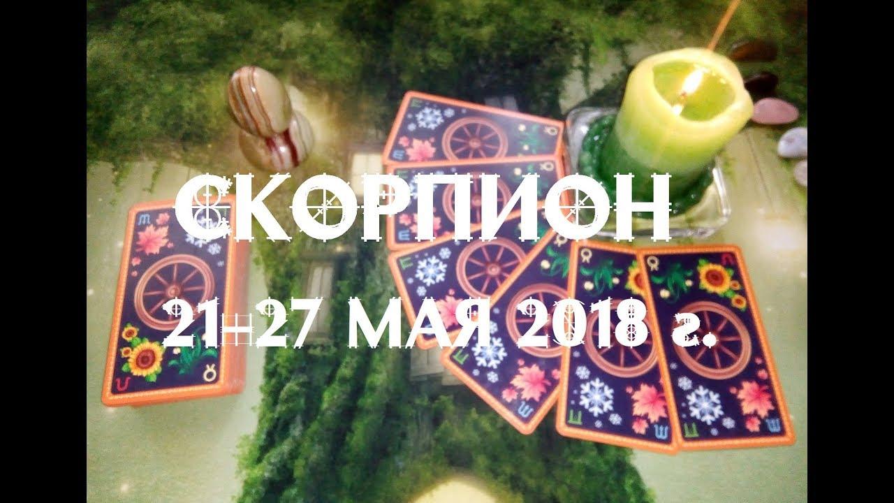 СКОРПИОН. Таро прогноз на неделю с 21 по 27 мая 2018 г. Гадание онлайн.