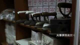 URS27W 順時針,逆時針 特展影片 馮宇X大稻埕