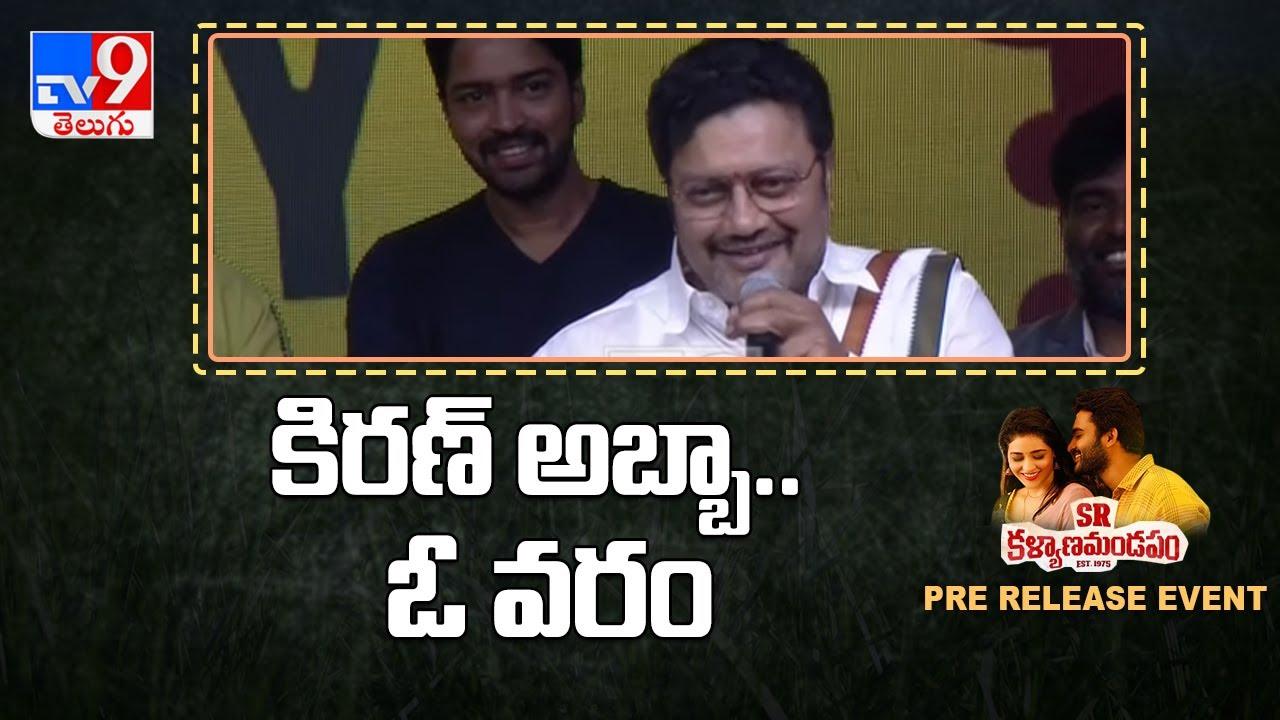 Download Actor Sai Kumar speech at SR Kalyanamandapam Pre Release Event - TV9