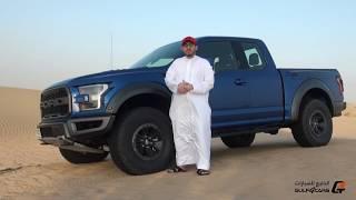 تجربة قيادة فورد رابتر موديل Ford  Raptor test drive 2018