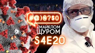 вся правда про коронавірус, справу Шеремета, геїв, Вакарчука та сусідів: #@)₴?$0 з Майклом Щуром #20