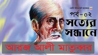 সত্যের সন্ধান - পর্ব ০২ ।। আরজ আলী মাতুব্বর - Sotyer Sondhane EP - 02 by Aroj Ali Matubbar