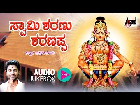 swamy-sharanu-sharanappa-|-kannada-devotional-|-sung-by-:-madhubalakrishna