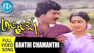 Banthi Chamanthi Song Abhilasha Movie  Chiranjeevi  Radhika  Ilayaraja
