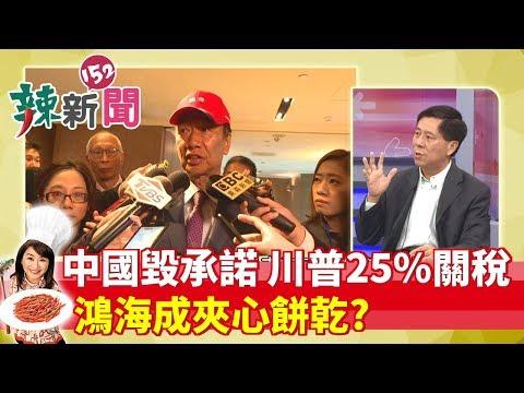 【辣新聞152】中國撕毀承諾 川普祭25%關稅 鴻海成夾心餅乾? 2019.05.11