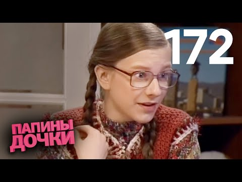 Папины дочки - 5 сезон, 98 серия (Сериал) — смотреть