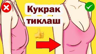 УЙДА ✔  КИЧКИНА КУКРАКНИ КАТТАРТИРАМИЗ  КАТТА КУКРАК ХОХЛАЙСИЗМИ