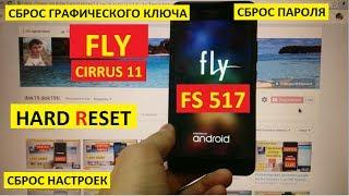Hard reset Fly FS517 Cirrus 11 Сброс настроек