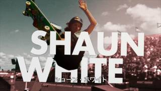 【UBI】ショーン・ホワイト スケートボード ショーン・ホワイト 検索動画 17