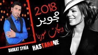 Yasin al Asmar Dabkat 2018 yeni HASTAHANE ||-الفنان ياسين الأصمر x ال خستخانة x مجوز جاديد