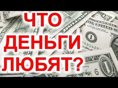 Советы в общении с деньгами . Приметы о деньгах . Как привлечь деньги | Эзотерика для Тебя