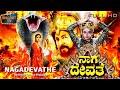 Naga Devathe – ನಾಗ ದೇವತೆ 2000 | Feat.saikumar, Prema | Full Kannada Hd Movie video
