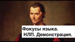 Фокусы языка НЛП. Демонстрация. К. Прищенко.