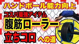 【ハンドボール能力向上】めざせ立ちコロ!腹筋ローラーの安全で効果的な使い方!