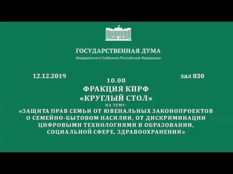 ГОСДУМА,УГРОЗЫ СЕМЬЕ, КПРФ, 12 12 2019,СБН