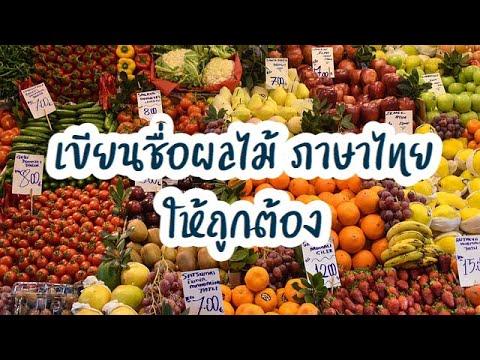 เขียนชื่อผลไม้เป็นภาษาไทยให้ถูกต้อง   ผลไม้ภาษาไทย   ชื่อผลไม้   เขียนชื่อผลไม้   ผลไม้   เขียนไทย