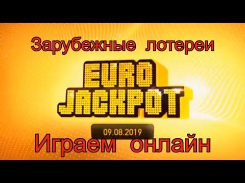 Как играть в EUROJACKPOT в России. Зарубежные лотереи, посредники.