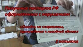 Получение паспорта РФ (2 попытка)