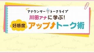 YTVの看板アナウンサーとして数々の話題を振りまき、活躍してきた 川田...