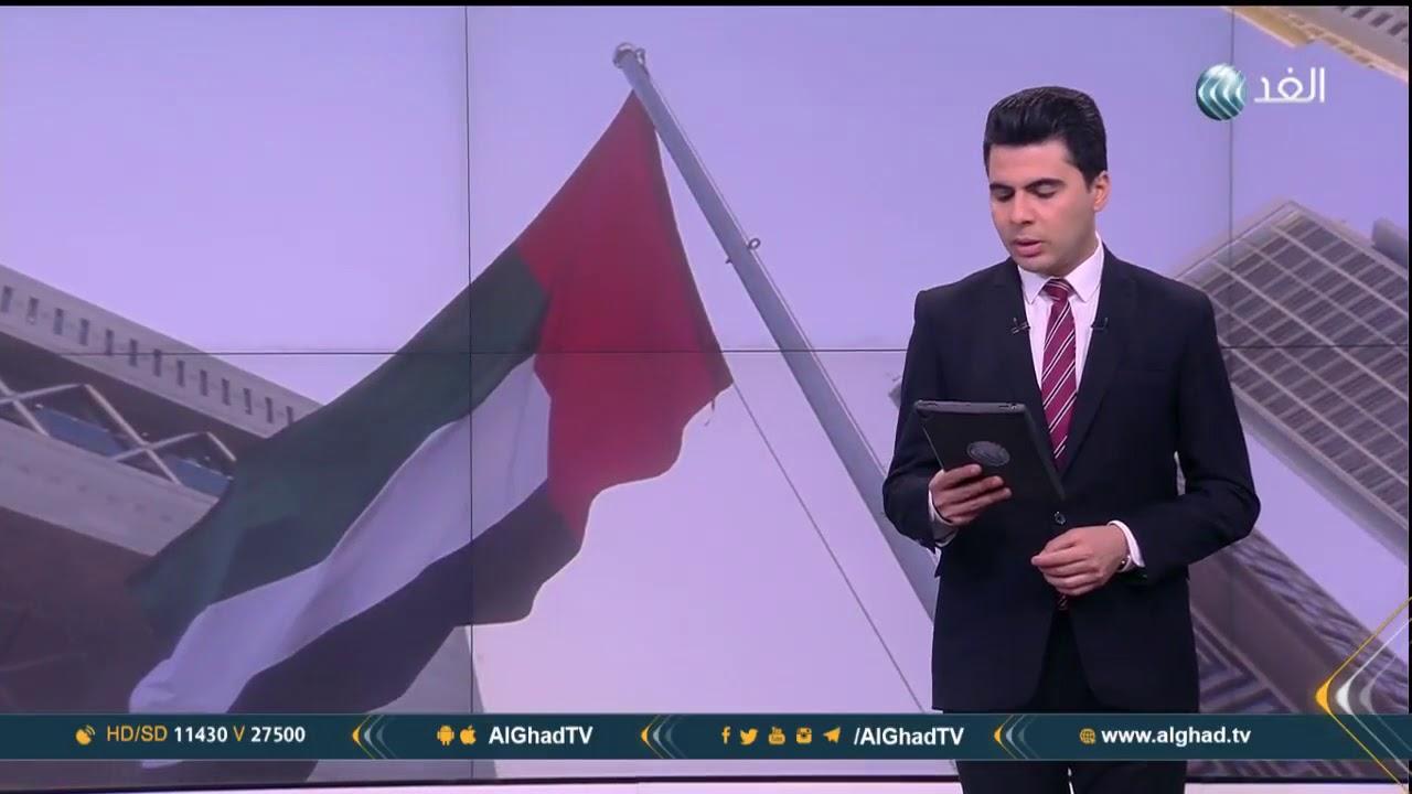 الكاتب الإماراتي أحمد إبراهيم من دبي على قناة الغد بحوارٍ عن الجانب الإنساني للإعفاءات عن المخالفين
