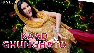 Brand New Rajasthani DJ Song : Kaad Ghunghato | Ramavtar Marwadi | FULL Video | Marwadi DJ Songs