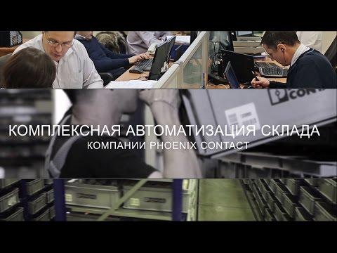 Автоматизация склада российского представителя PHOENIX CONTACT