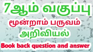 7th std 3rd term Science book back question and answer / Examscornertamil